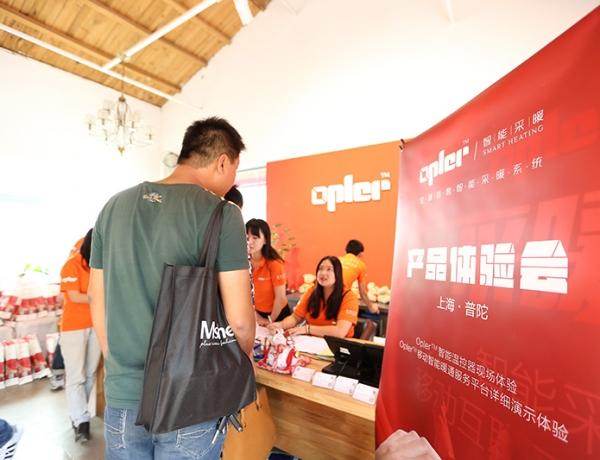 9·24 Opler™上海产品体验会圆满结束